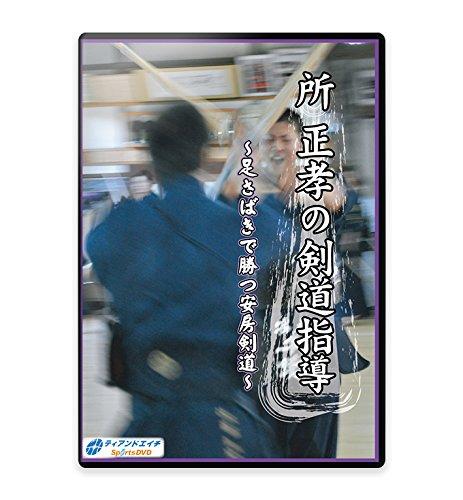 【剣道の稽古法DVD】所 正孝の剣道指導 ~足さばきで勝つ安房剣道~...