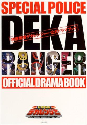 特捜戦隊デカレンジャー 公式ドラマブックの詳細を見る