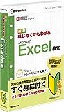 e解説シリーズ はじめてでもわかる Microsoft Excel 教室