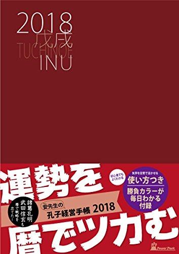 孔子経営手帳2018 (気学ビジネス手帳)