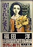 消された愛人 (広済堂文庫)