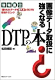 画像データ取扱に強くなるDTPの本―現場直伝 「困りもの」データを使えるようにする即効テクニック