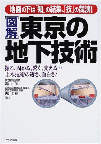 図解 東京の地下技術―地面の下は「知」の結集、「技」の競演!の詳細を見る