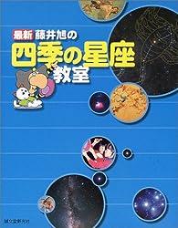 最新 藤井旭の四季の星座教室