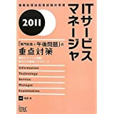 2011 ITサービスマネージャ「専門知識+午後問題」の重点対策 (情報処理技術者試験対策書)