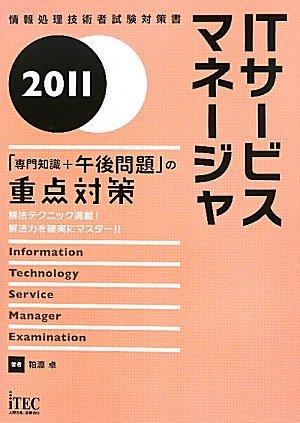 2011 ITサービスマネージャ「専門知識+午後問題」の重点対策 (情報処理技術者試験対策書)の詳細を見る