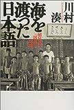 海を渡った日本語―植民地の「国語」の時間
