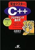 完全マスター C++プログラミング虎の穴