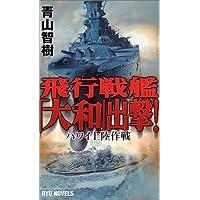 飛行戦艦「大和」出撃!―ハワイ上陸作戦 (Ryu novels)
