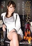 高慢美女、炎上。 雪見紗弥 女社長、堕ちるまで・・・特別編 [DVD]