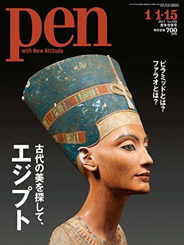 Pen(ペン) 2017年 1/1・15 合併号 [古代の美を探して、エジプト]の詳細を見る