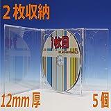日本製/2枚収納ワイドケースクリア5個 12mm厚ジュエルケース 2Dwケース ロゴ2dw アマゾン出荷