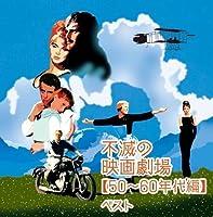 不滅の映画劇場(50~60年代編) キング・スーパー・ツイン・シリーズ 2016