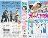 ピンキーとキラーズの恋の大冒険 [VHS]