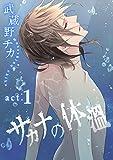 サカナの体温 act.1 (F-BOOKコミックス)
