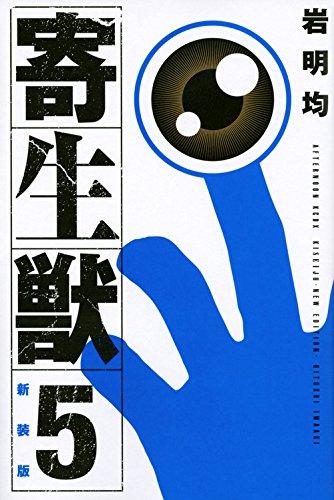 新装版 寄生獣(5) (KCデラックス アフタヌーン)