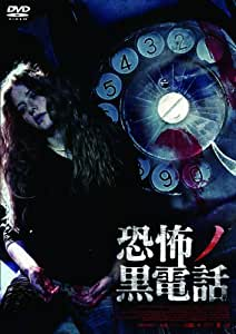 恐怖ノ黒電話 [DVD]