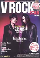 V ROCK STAR No.005 (宝島MOOK)()