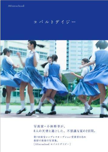 第7回東宝シンデレラ写真集『Afterschool コバルトデイジー』 ([テキスト]) -