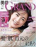 美的GRAND (ビテキグラン) Vol.9 [雑誌]