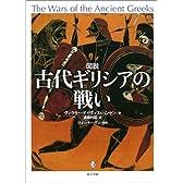 図説 古代ギリシアの戦い