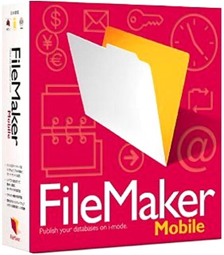 兵器庫順番キャプテンブライFileMaker Mobile for i-mode Linux版