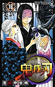 鬼滅の刃 16 (ジャンプコミックス)