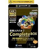 変換スタジオ7 CompleteBOX ~動画からBD作成・DVD作成/BD・DVDを動画に変換/動画編集・動画変換/動画ダウンロード | 変換スタジオ7シリーズ | カード版 | Win対応