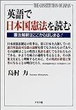 英語で日本国憲法を読む―憲法解釈はここからはじまる!