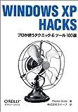 WINDOWS XP HACKS―プロが使うテクニック&ツール100選