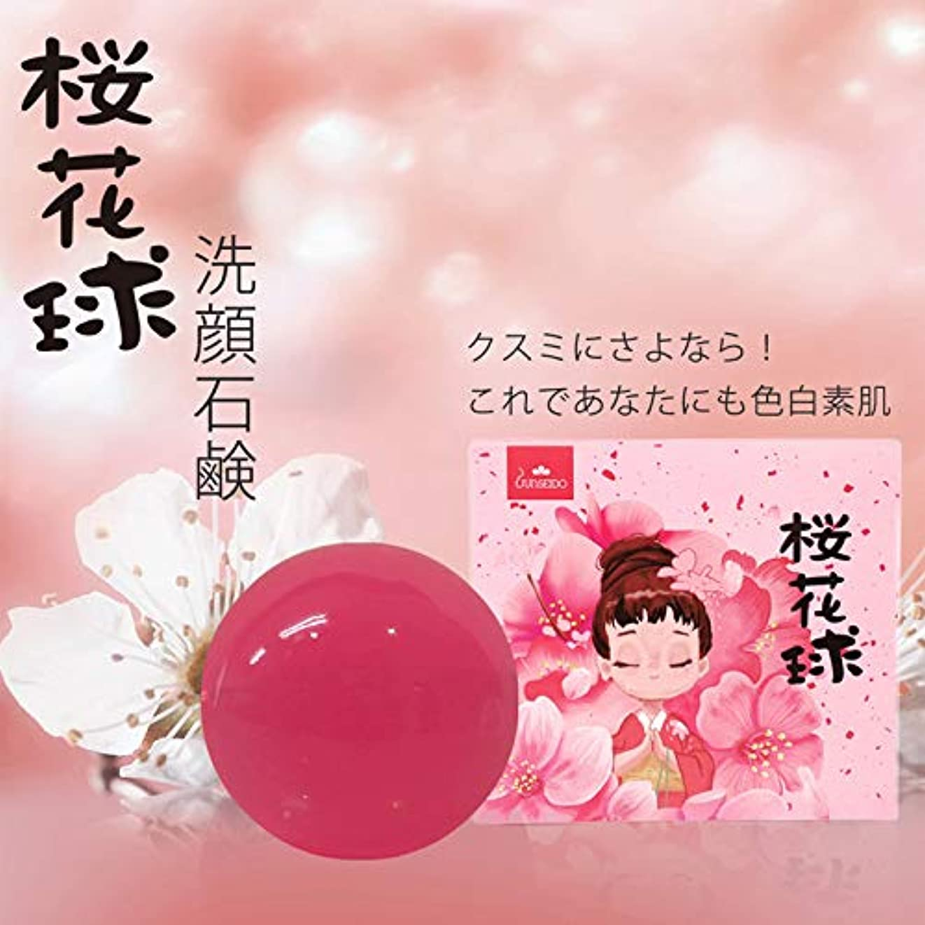 出力症候群ブラスト桜花球せっけん(洗顔石鹸)ピュアソープ