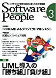 Software people―ソフトウェア開発を成功に導くための情報誌 (Vol.3)
