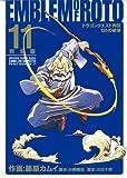 ロトの紋章完全版 11―ドラゴンクエスト列伝 (ヤングガンガンコミックス デラックス)