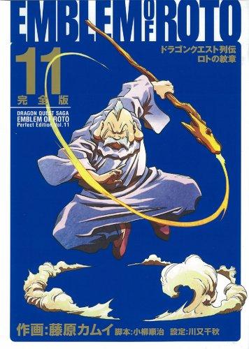 ロトの紋章完全版 11―ドラゴンクエスト列伝 (ヤングガンガンコミックス デラックス)の詳細を見る