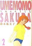 うめモモさくら / 鈴木 裕美子 のシリーズ情報を見る