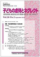 子どもの虐待とネグレクト20巻2号―特集第23回学術集会(ちば大会)
