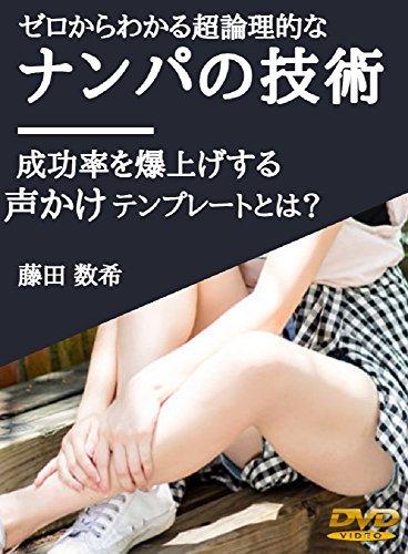 【ナンパの技術】藤田数希 ~イベリコ豚でも100人斬り~