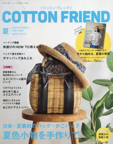 コットンフレンド2018年夏号vol.67