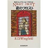 夜のフロスト (創元推理文庫)