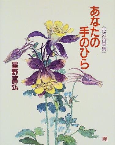 あなたの手のひら―花の詩画集の詳細を見る