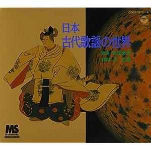 日本古代歌謡の世界