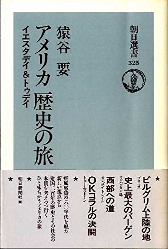 アメリカ歴史の旅—イエスタデイ&トゥデイ (朝日選書)