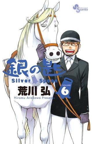 銀の匙 6―Silver Spoon
