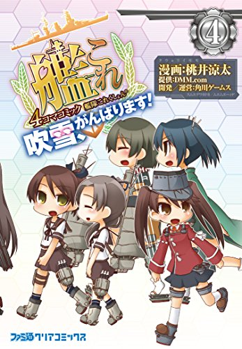 艦隊これくしょん-艦これ-4コマコミック吹雪、がんばります!(4)