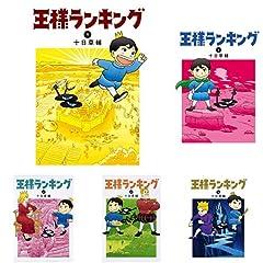 王様ランキング 1-5巻 新品セット (クーポン「BOOKSET」入力で+3%ポイント)