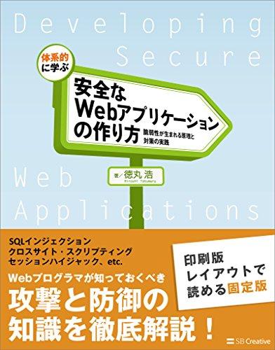 体系的に学ぶ 安全なWebアプリケーションの作り方[固定版] 脆弱性が生まれる原理と対策の実践