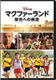 マクファーランド -栄光への疾走- DVD[DVD]