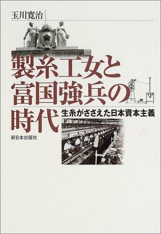 製糸工女と富国強兵の時代―生糸がささえた日本資本主義