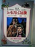シャーロック・ホームズの冒険 (昭和43年) (少年少女世界の名作〈24〉)