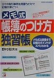 メモ式帳簿のつけ方独習帳―メモ式注意書きで、記帳のポイントがズバリわかる (アスカビジネス)